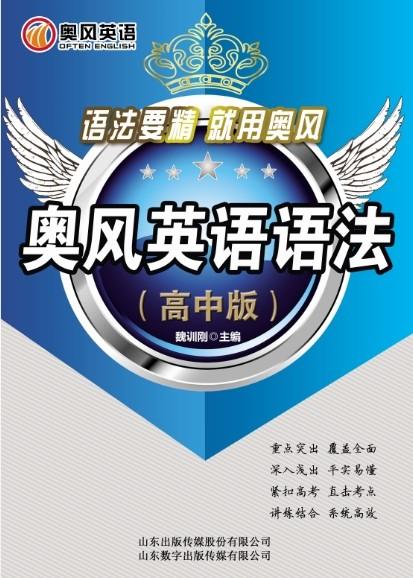 《奥风英语语法.高中版》简介 - chinaoften - 奥风英语的博客